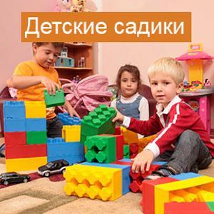 Детские сады Каракулино