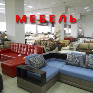 Магазины мебели Каракулино