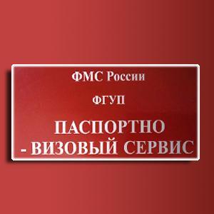 Паспортно-визовые службы Каракулино