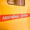 Аварийные службы в Каракулино