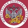 Налоговые инспекции, службы в Каракулино
