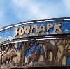 Зоопарки в Каракулино