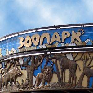 Зоопарки Каракулино